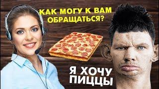 Валера Заказывает Квадратную Самарскую Пиццу