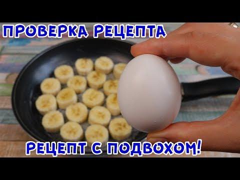 ИЗВЕСТНЫЙ рецепт торта с 1 яйцом! Что-то пошло не так! (3 попытки)