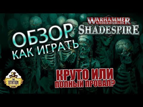 Обзор: Warhammer Underworlds Shadespire Как играть!