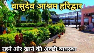 Vasudev Ashram Haridwar    हरिद्वार में रहने के लिए एक अच्छा आश्रम    Ashram In Haridwar