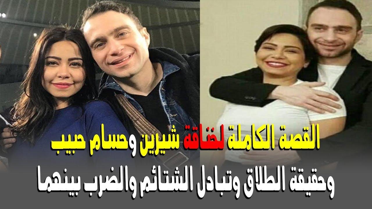 القصة الكاملة لخناقة شيرين وحسام حبيب وحقيقة الطلاق وتبادل الشتائم والضرب بينهما