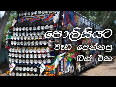 Driving without Fear - NAWRAN | Sri Lankan Bus Driver 2018 (Reaction Video) thumbnail