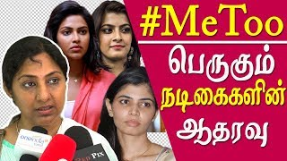 #Metoo பெருகும் நடிகைகளின் ஆதரவு tamil news today latest tamil news