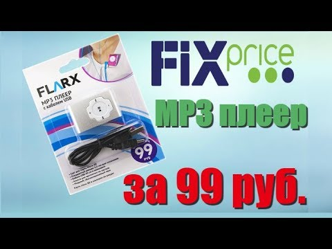 MP3 плеер из Fix Price за 99 рублей !!! Обзор и распаковка от MaddyMurk