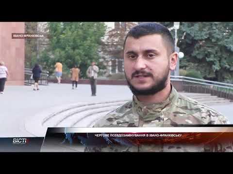 Чергове псевдозамінування в Івано-Франківську