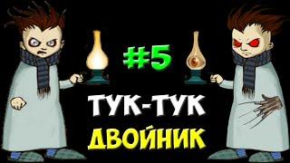 Появление двойника   Knock-knock ( Тук-тук-тук ) #5