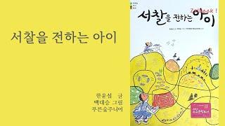 초등4학년추천도서] 서찰을 전하는 아이