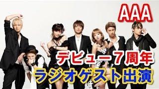 AAA 浦田直也、宇野実彩子 ゲスト出演 デビュー7周年、7人組、7枚目 オ...