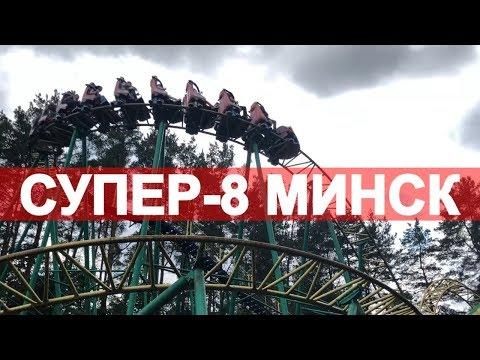 Аттракцион Супер-8 в Минске. Парк Челюскинцев карусели горки