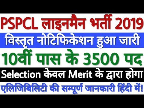 Punjab Lineman Recruitment PSPCL ALM Recruitment 2019