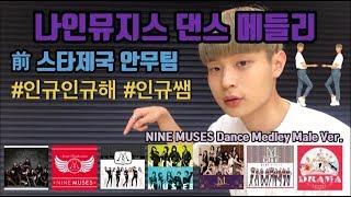 [인규인규해] 나인뮤지스(9MUSES) 메들리 커버댄스(Medley Cover Dance) + Behind …