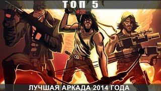ТОП 5 - #22 Лучшая аркада 2014 года
