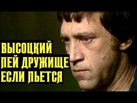 Высоцкий Пей дружище, если пьется, 1974 г