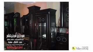 Modern Furniture For Bed & - مودرن فرنيتشر لغرف النوم والسفرة