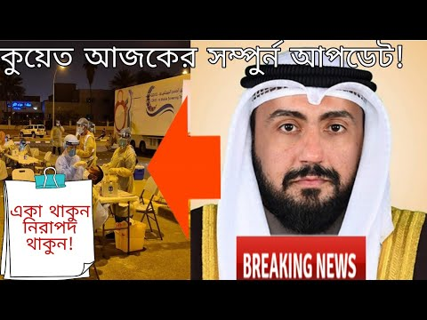 কুয়েত আজকের খবর, Kuwait news today, Kuwait new update, Kuwait Bangla news