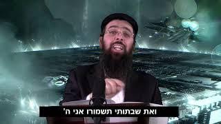 הרב יעקב בן חנן - אל יבוש מפני המלעיגים עליו