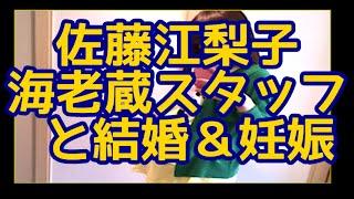 【朗報】佐藤江梨子が元カレ海老蔵スタッフ と結婚&妊娠 -------- ☆芸...