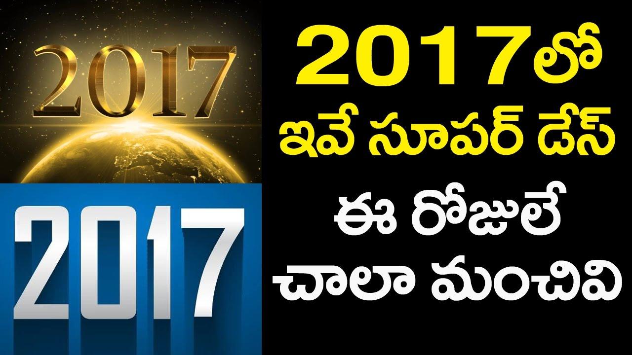 2017 wedding dates - Best Dates To Get Married In 2017 Auspicious Hindu Wedding Dates Vtube Telugu