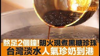 台灣淡水人氣珍奶 李圓圓 到港!明火熬足2小時 現煮黑糖珍珠|新假期