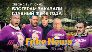 Киселева подставили с коронавирусом, а муж Симоньян сошел с ума! / Fake News #61