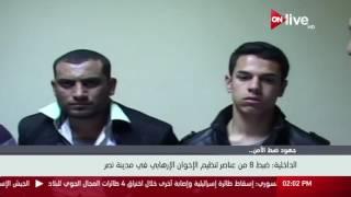 شاهد.. أول فيديو لـ'خلية مدينة نصر' الإرهابية