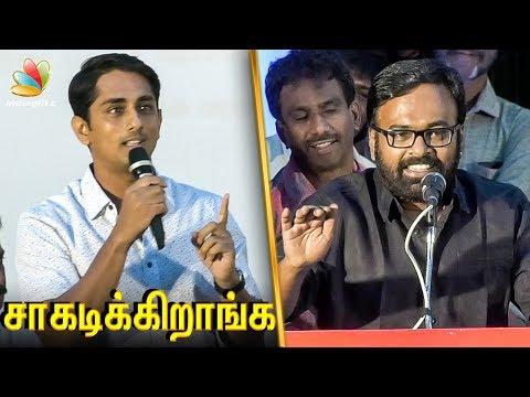 நடிச்சு சாவடிக்கறாங்க : Actor Siddharth and Director Karupalaniyapan Speech  Peranbu  Launch