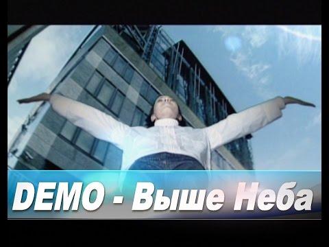 Demo - ДЕМО – Выше Неба (High Quality Sound Version) 🌐