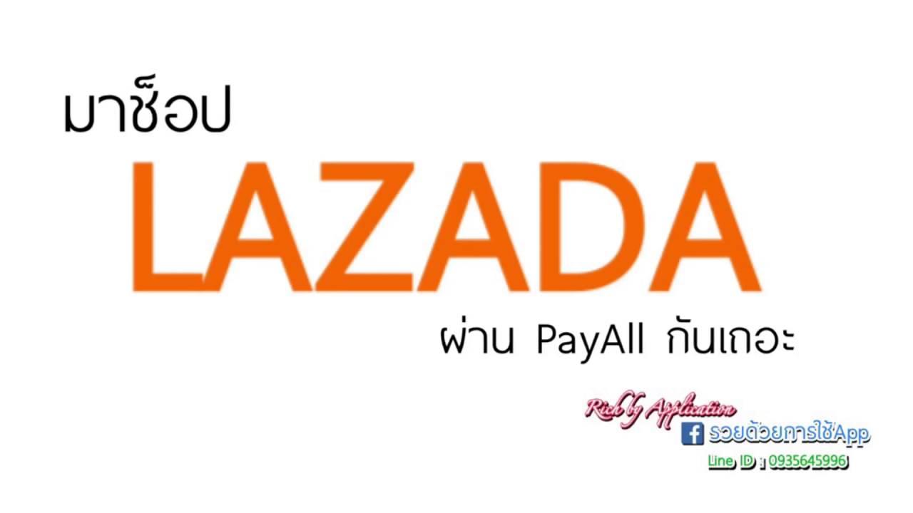 ช็อป LAZADA ผ่าน PayAll ได้ส่วนลดและได้คะแนนด้วย