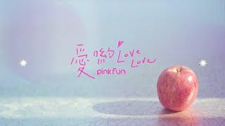 PINK FUN《愛喲 LOVE LOVE》歌詞版 Official Lyric Video