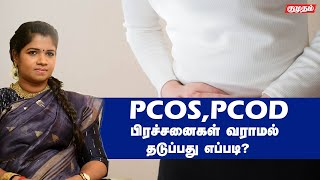PCOS PCOD பிரச்சனைகளை இயற்கையான முறைகளில் தடுப்பது எப்படி? | Ethnic Health Care Dr.B.Yoga Vidhya
