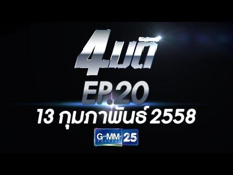 4มติ - นาธาน โอมาน วันที่ 13 กุมภาพันธ์ 2558 [EP.20]