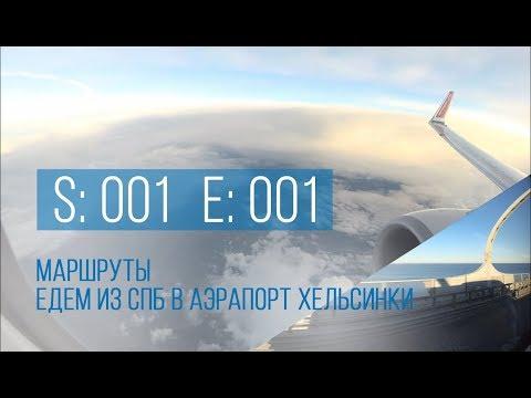 Как доехать до аэропорта Хельсинки из СПб [s:1 E:1]