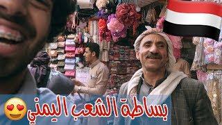 شاهد بساطة الشعب اليمني رغم الظر�...