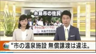 糸島市が、市の温泉施設を企業に無償で譲り渡したことについて、住民3...