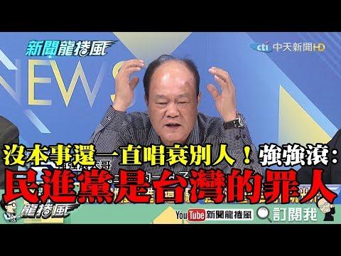 【精彩】沒本事做還一直唱衰別人! 強強滾批:民進黨是台灣的罪人!