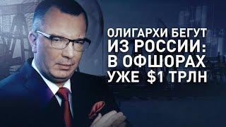 Олигархи бегут из России: в офшорах уже $1 трлн