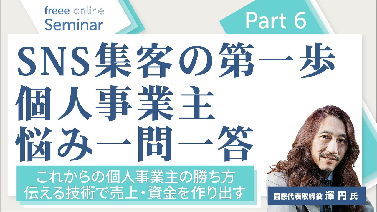 【澤円氏セミナー⑥】SNS集客の始め方と質問一問一答