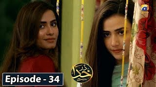 Darr Khuda Say Episode 34 Pakistani GEO TV Drama Watch Online