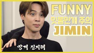 방탄소년단 박지민 웃긴 영상 모음 ( BTS JIMIN FUNNY MOMENTS )
