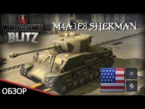 WoT Blitz обзор M4A3E8 Sherman от Glafi.com - World of Tanks Blitz