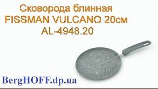 Обзор Сковорода блинная FISSMAN VULCANO AL-4948.20 от BergHOFF.dp.ua