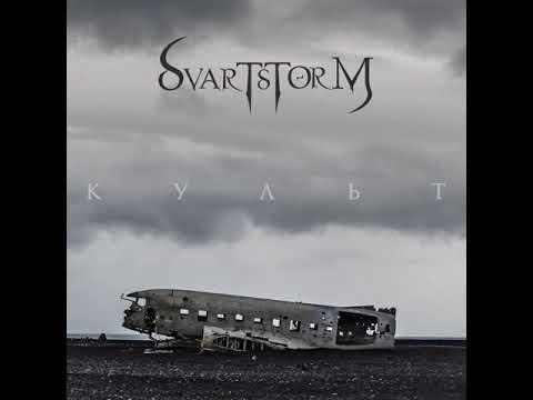 MetalRus.ru (Metal). SVARTSTORM — «Культ» (2018) [EP] [Full Album]