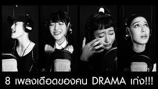 8 เพลงเดือดของคน DRAMA เก่ง!! [MBO]