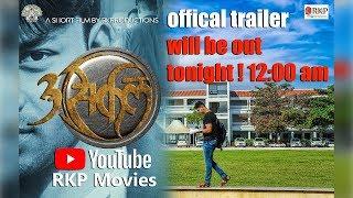A CIRCLE Offical Trailer | Short films |  RKP movies  | shirpur