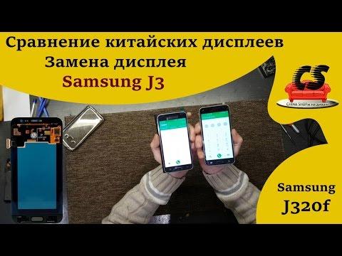 Сравнение китайских дисплеев на Samsung J320f. Замена дисплея на Samsung J3