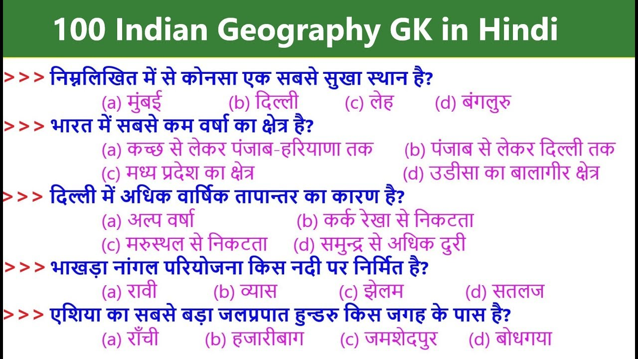 100 Indian Geography GK Questions and Answer in Hindi ...