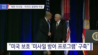 "[VOA 뉴스] ""북한 미사일…미국과 동맹에 위협"""