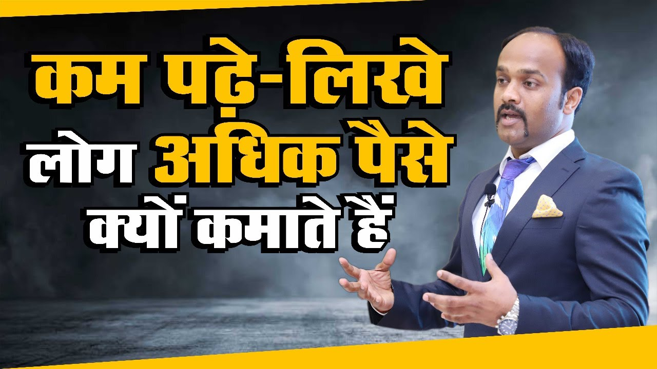 Less Educated Earn More Money || Grow Income Be Rich || Durgesh Tripathi