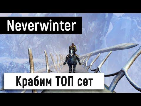 [Neverwinter World] Крабим ТОП сет 👻