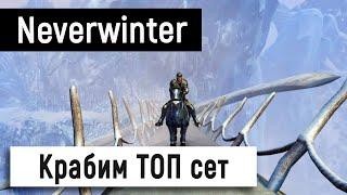 [Neverwinter World] Крабим ТОП сет